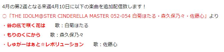 下週(4/10)上「CINDERELLA MASTER 052~054」。